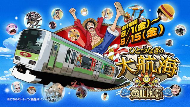 AA-OnePiece Train