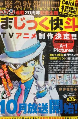 nouvel-anime-magic-kaito-1802