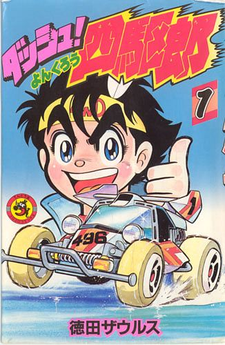 dash-takei-new-series-3