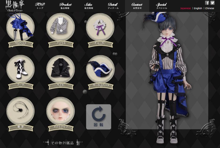 Doll-ciel3