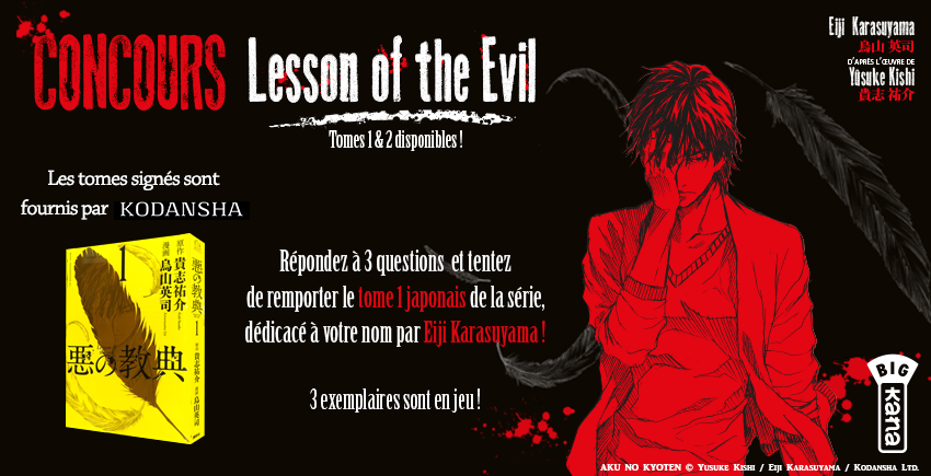Lesson-of-the-evil-contest_v2