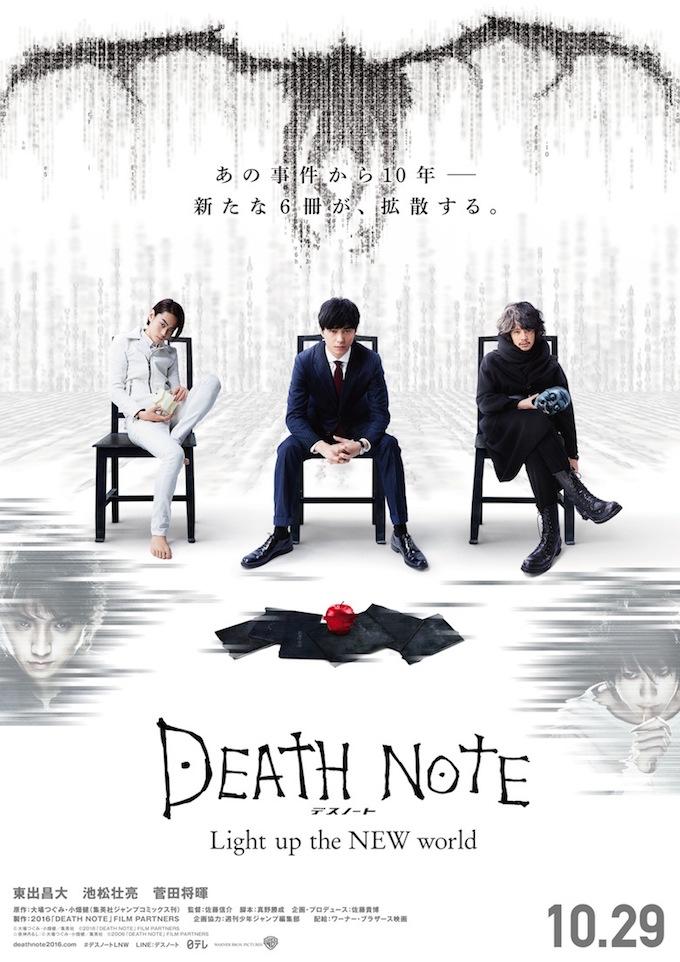 deathnote_0422_2