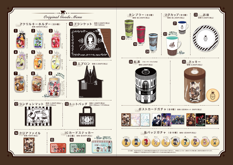 menu_goods