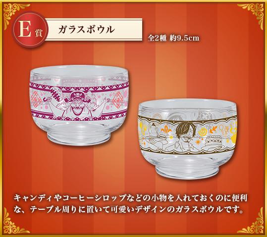 item_e