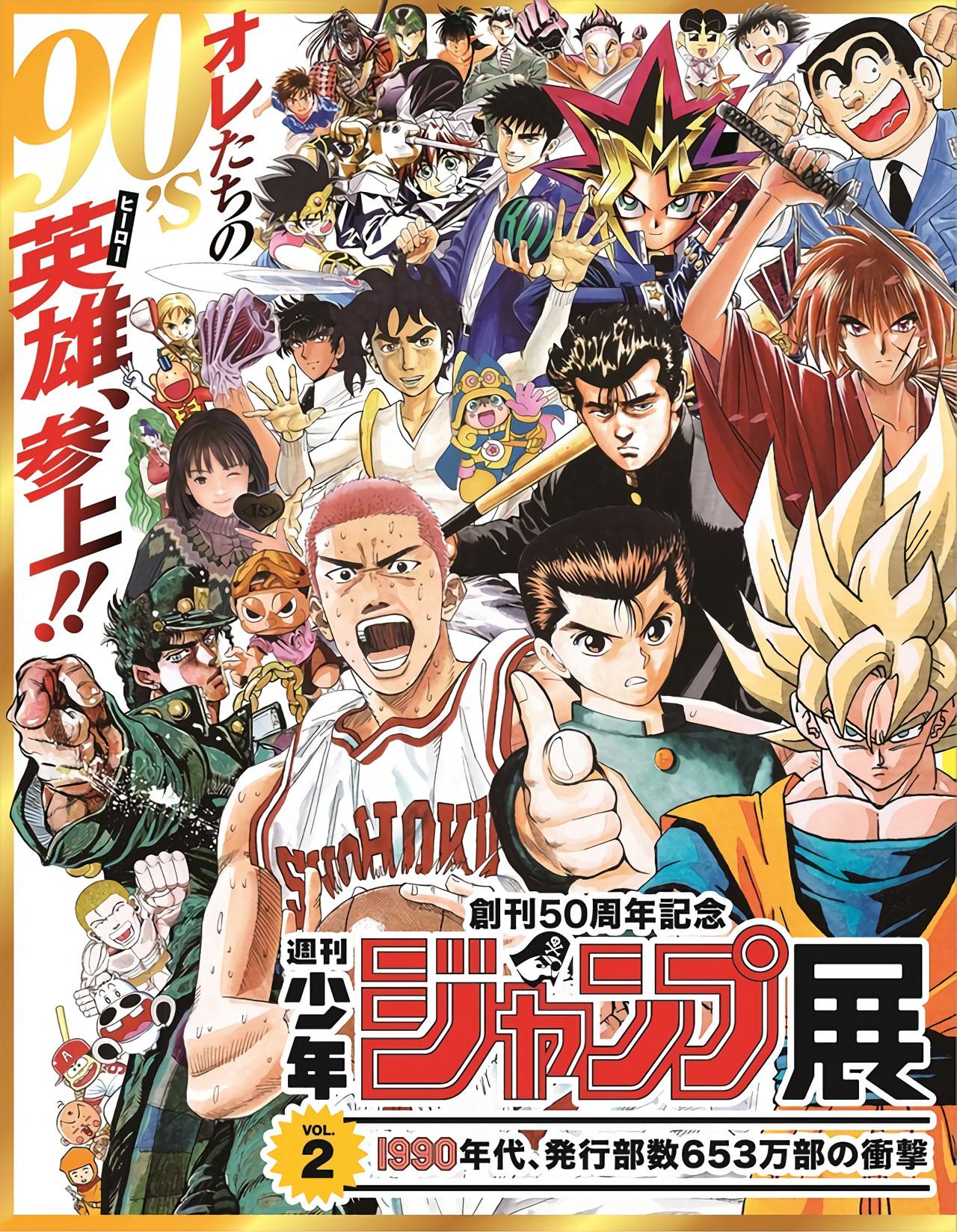 Shukan-Shonen-Jump-Ten-Part-2-poster