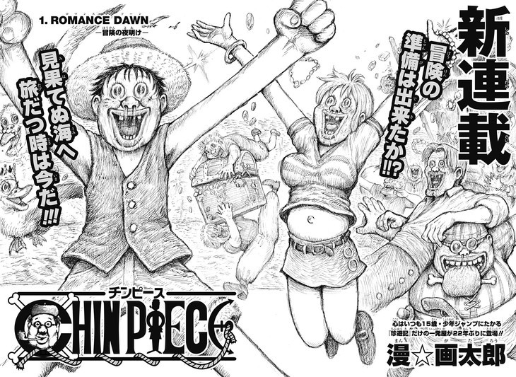 one piece gataro kana
