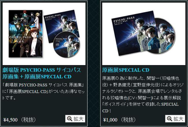 psycho cd