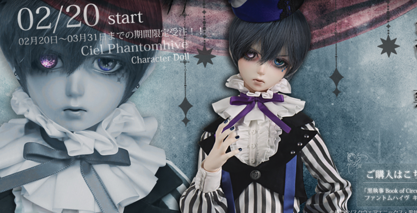 black-butler-ciel-doll-figure