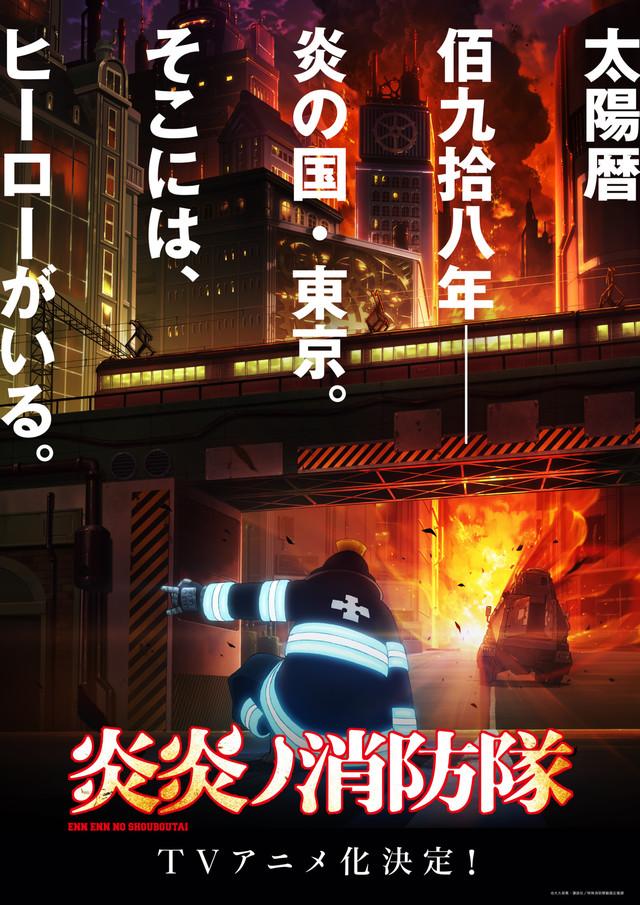 Fire Force adapté en anime ! | Kana